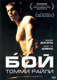 Смотреть Бой Томми Райли онлайн на Кинопод бесплатно