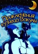 Смотреть фильм Приключения кузнеца Вакулы онлайн на Кинопод бесплатно