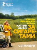 Смотреть фильм За сигаретами онлайн на KinoPod.ru бесплатно