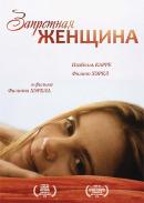 Смотреть фильм Запретная женщина онлайн на KinoPod.ru бесплатно