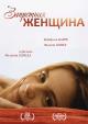 Смотреть фильм Запретная женщина онлайн на Кинопод бесплатно