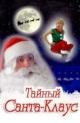 Смотреть фильм Тайный Санта-Клаус онлайн на Кинопод бесплатно