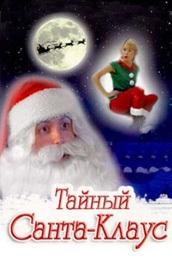 Смотреть Тайный Санта-Клаус онлайн на Кинопод бесплатно