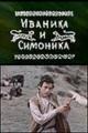 Смотреть фильм Иваника и Симоника онлайн на Кинопод бесплатно
