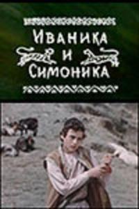 Смотреть Иваника и Симоника онлайн на Кинопод бесплатно