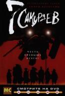 Смотреть фильм 7 самураев онлайн на KinoPod.ru бесплатно