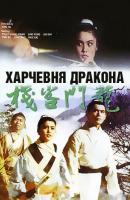 Смотреть фильм Харчевня Дракона онлайн на KinoPod.ru бесплатно