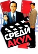 Смотреть фильм Среди акул онлайн на KinoPod.ru платно