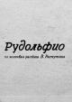 Смотреть фильм Рудольфио онлайн на Кинопод бесплатно