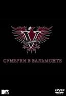 Смотреть фильм Сумерки в Вальмонте онлайн на KinoPod.ru бесплатно
