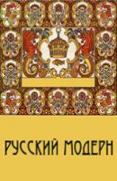 Смотреть фильм Русский модерн онлайн на Кинопод бесплатно