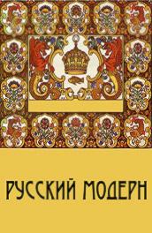 Смотреть Русский модерн онлайн на Кинопод бесплатно