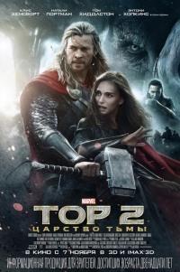 Смотреть Тор 2: Царство тьмы онлайн на Кинопод бесплатно