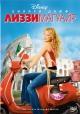 Смотреть фильм Лиззи Магуайр онлайн на Кинопод бесплатно