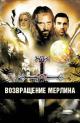 Смотреть фильм Возвращение Мерлина онлайн на Кинопод бесплатно