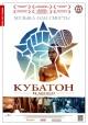 Смотреть фильм Кубатон онлайн на Кинопод бесплатно