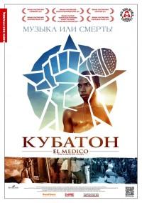 Смотреть Кубатон онлайн на Кинопод бесплатно