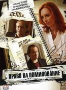 Смотреть фильм Право на помилование онлайн на KinoPod.ru бесплатно