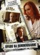 Смотреть фильм Право на помилование онлайн на Кинопод бесплатно