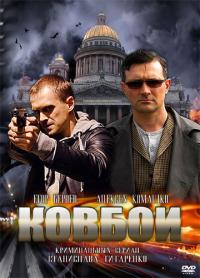 Смотреть Ковбои онлайн на Кинопод бесплатно