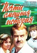 Смотреть фильм Почти смешная история онлайн на KinoPod.ru бесплатно