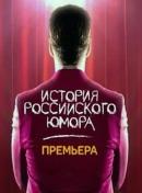 Смотреть фильм История российского юмора онлайн на Кинопод бесплатно