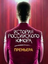 Смотреть История российского юмора онлайн на Кинопод бесплатно