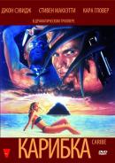 Смотреть фильм Карибка онлайн на KinoPod.ru бесплатно