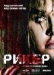 Смотреть фильм Рикер онлайн на Кинопод бесплатно