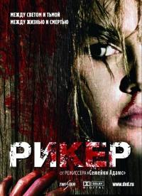 Смотреть Рикер онлайн на Кинопод бесплатно