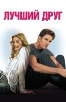 Смотреть фильм Лучший друг онлайн на KinoPod.ru платно