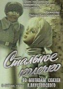 Смотреть фильм Стальное колечко онлайн на KinoPod.ru бесплатно