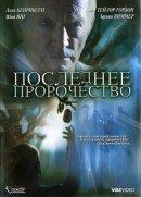 Смотреть фильм Последнее пророчество онлайн на Кинопод бесплатно