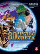 Смотреть фильм BBC: 80 чудес света онлайн на Кинопод бесплатно