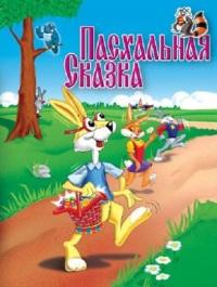 Смотреть Пасхальная сказка онлайн на Кинопод бесплатно