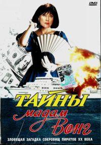 Смотреть Тайны мадам Вонг онлайн на Кинопод бесплатно