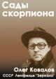 Смотреть фильм Сады скорпиона онлайн на Кинопод бесплатно