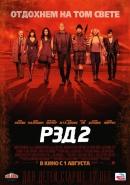 Смотреть фильм РЭД 2 онлайн на Кинопод бесплатно