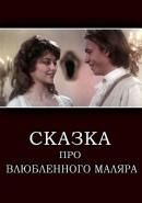 Смотреть фильм Сказка про влюбленного маляра онлайн на KinoPod.ru бесплатно