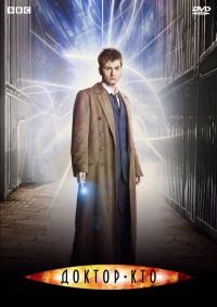Смотреть онлайн Доктор Кто (Doctor Who)
