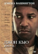 Смотреть фильм Джон Кью онлайн на KinoPod.ru платно