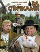 Смотреть фильм За спичками онлайн на KinoPod.ru бесплатно