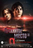Смотреть фильм Проклятое место онлайн на KinoPod.ru бесплатно