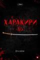 Смотреть фильм Харакири 3D онлайн на Кинопод бесплатно