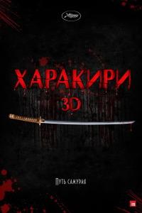 Смотреть Харакири 3D онлайн на Кинопод бесплатно