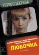 Смотреть фильм Любочка онлайн на Кинопод бесплатно