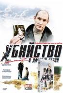 Смотреть фильм Убийство в дачный сезон онлайн на KinoPod.ru бесплатно