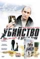Смотреть фильм Убийство в дачный сезон онлайн на Кинопод бесплатно