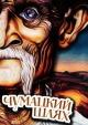 Смотреть фильм Чумацкий шлях онлайн на Кинопод бесплатно