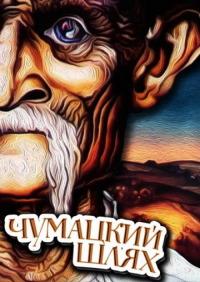 Смотреть Чумацкий шлях онлайн на Кинопод бесплатно